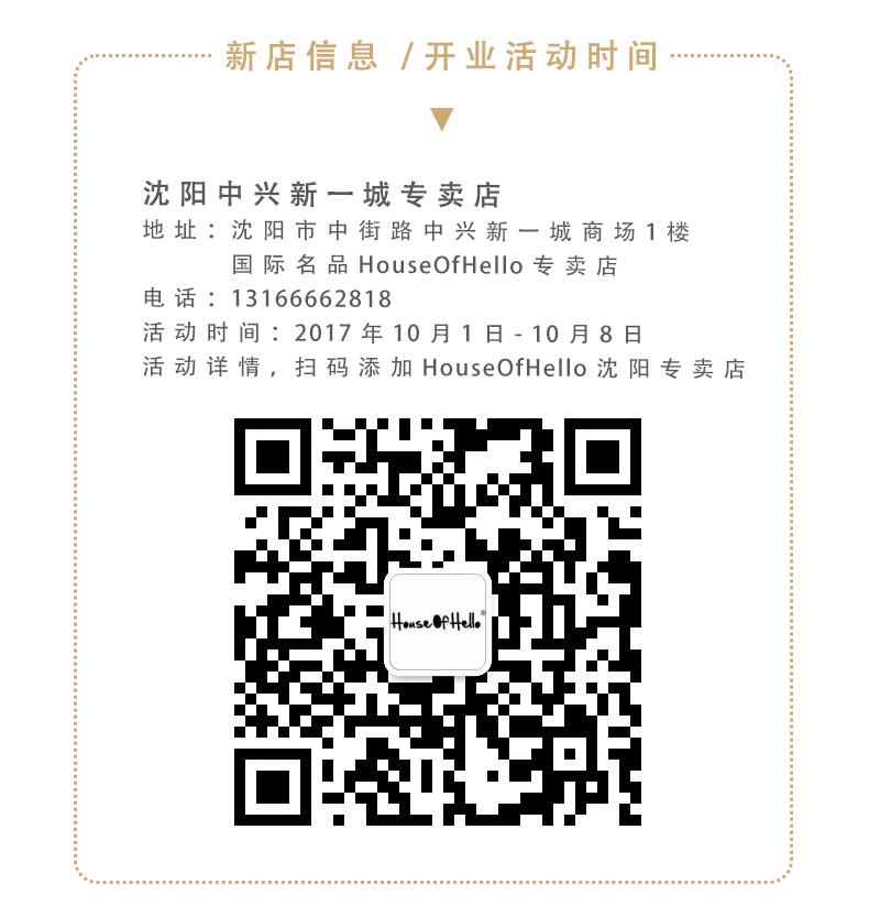 沈阳店开业文章服务号自发_10